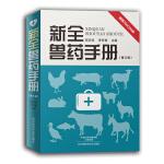 新全兽药手册(第5版)