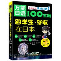 万能日语100主题・留学生・驴友在日本