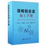 简明铝合金加工手册