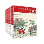 中国中小学美术(2018年第1至12期预定)