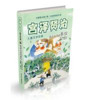宫泽贤治儿童文学经典:要求太多的餐馆
