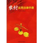 农村实用法律手册