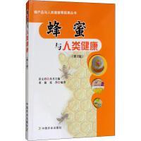 蜂蜜�c人�健康(第2版) 董捷,延莎 著 彭文君 �