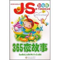 金色童年阅读丛书:365夜故事(彩绘版)(注音版) 瑞金 百花文艺出版社