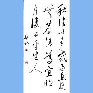 中国当代著名书画家,教育家,鉴定家,红学家启功(秋阴多士感)