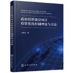 政府投资建设项目投资优化控制理论与方法