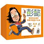 """彭懿""""遇见快乐童年""""图画书精选大礼盒(全11册,内含指偶、姓名贴等丰富赠品,好玩又实用)"""
