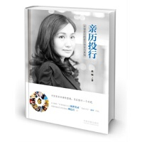 【TH】亲历投行:中国投行的若干传言与真相(精装版) 班妮 中国法制出版社 9787509356241