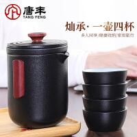 唐丰旅行功夫茶具便携套装陶瓷一壶四杯收纳包茶水分离办公户外
