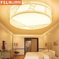 FSL 佛山照明LED卧室灯吸顶灯圆形简约现代亚克力书房灯创意个性