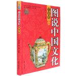 图说中国文化(第1辑)-饮食卷