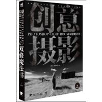 创意摄影:Photoshop+Lightroom双修魔法书(1CD)(知名摄影师传道解惑,助您掌握后期创作的利器,参透
