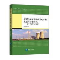 低碳经济下生物质发电产业发展与对策研究――基于河北等省的调研