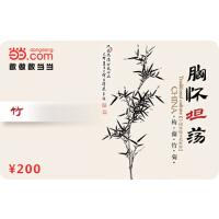 万博体育手机端竹卡200元【收藏卡】