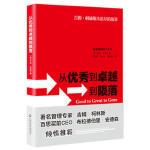 从到到陨落 (美)艾伦沃泽尔(Alan Wurtzel)著,粟志敏, 赵灿 ,吴咏 上海社会科学院出版社