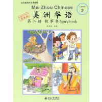 美洲华语・第二册・故事书