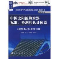 封面有磨痕-HSY-加速中国可再生能源商业化能力建设项目系列图书:中国太阳能热水器标准、检测和认证体系 9787122