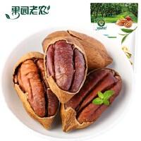【果园老农-碧根果100g/袋】奶油味碧根果奶 坚果炒货休闲食品休闲零食