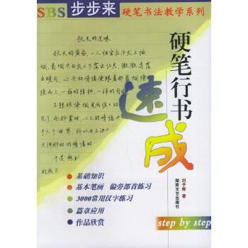 硬笔行书速成——SBS步步来硬笔书法教学系列