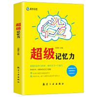 正版图书-FLY-超级记忆力 9787516517833 航空工业出版社 知礼图书专营店