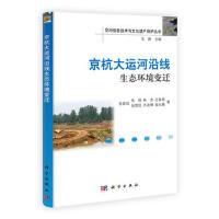 京杭大运河沿线生态环境变迁 张金池,毛锋,林杰等著 科学出版社