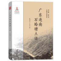 广东连南石蛤塘土话