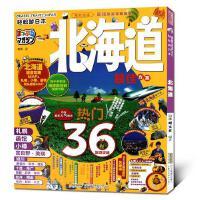 轻松游日本 北海道 自由行旅行指南日本旅游攻略搭地铁自助游地图