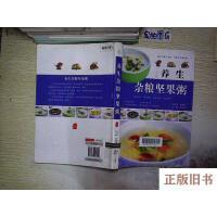 【二手旧书8成新_】养生杂粮坚果粥