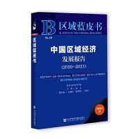 现货正版 区域蓝皮书:中国区域经济发展报告(2020-2021) 赵弘,游霭琼 等编 9787520180214