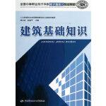 建筑基础知识