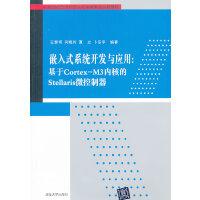 嵌入式系统开发与应用:基于Cortex-M3内核的Stellaris微控制器(21世纪高等学校嵌入式系统专业规划教材)