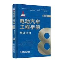 电动汽车工程手册 第八卷 测试评价
