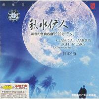 秋水伊人(CD)