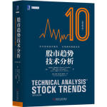 股市趋势技术分析(原书第10版) [美] 罗伯特D.爱德华兹, 约翰・迈吉,W. H. C.巴塞蒂 机械工业出版社
