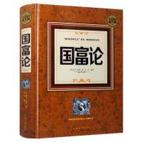 全民阅读-《国富论 亚当斯密》超值精装典藏版