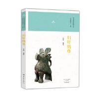 河南博物院镇馆之宝--妇好�{尊(货号:D1) 李琴 9787534788949 大象出版社威尔文化图书专营店
