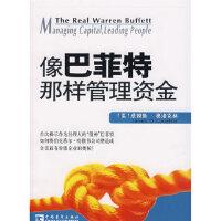 【二手旧书8成新】像巴菲特那样管理资金 (美)奥洛克林,王珏,王军,许燕红 9787500658092 中国青年出版社