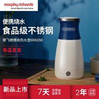 摩飞电器(MORPHY RICHARDS)便携式电热水壶MR6090