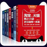 营销书籍7册开店一本通零基础玩转短视频爆品营销从零开始学运营社群营销新媒体运营网上开店教程书籍推荐阅读运营书籍ZS