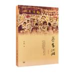暴食江湖(增订版)