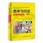 查体与问诊:诊断学图解.第7版