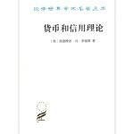 货币和信用理论(汉译名著本17)