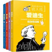 写给孩子的名人传(套装共4册):爱迪生、富兰克林、迪士尼、达尔文