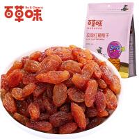 【百草味-玫瑰红葡萄干200gx2袋】零食新疆特产干果 红提子干