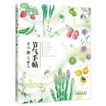 节气手帖――蔓玫的蔬果志 蔓玫 湖北科学技术出版社