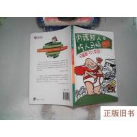 【旧书8成新】内裤超人与吃人马桶:马桶搋子大作战!