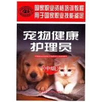 宠物健康护理员(中级国家职业资格培训教程用于国家职业技能鉴定)