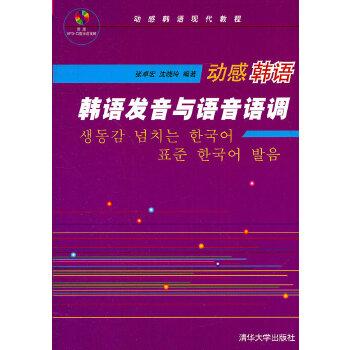 动感韩语 韩语发音与语音语调(配光盘)