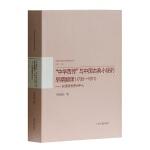 """""""中学西传""""与中国古典小说的早期翻译(1735-1911)――以英语世界为中心"""