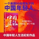 中国后浪:一个美国90后视角下的中国年轻人,中国年轻人生活纪实作品